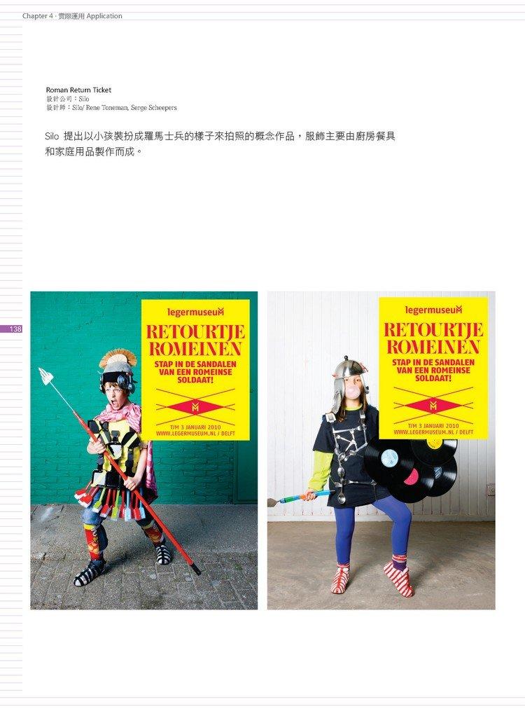 廣告文案再進化 - 版式的美學狂想-preview-9