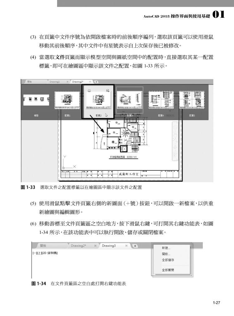 AutoCAD 2018 電腦繪圖基礎與應用-preview-1