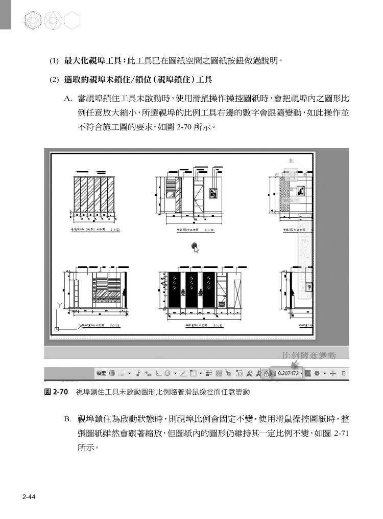 AutoCAD 2018 電腦繪圖基礎與應用-preview-5