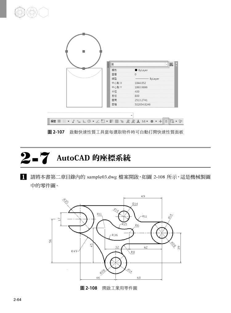 AutoCAD 2018 電腦繪圖基礎與應用-preview-6