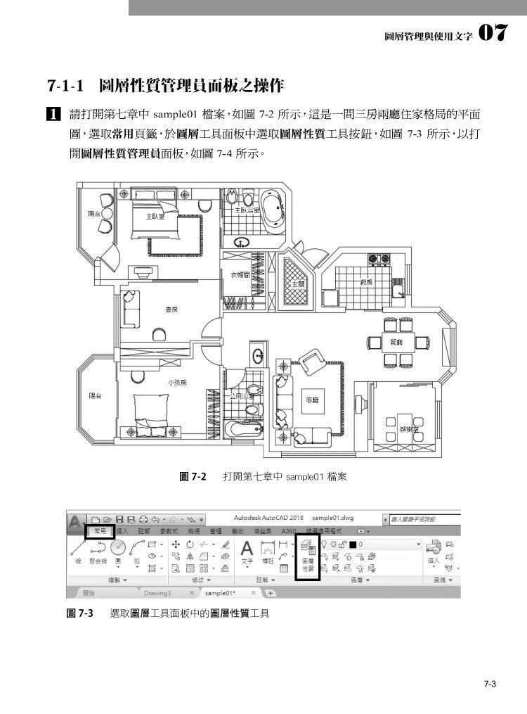 AutoCAD 2018 電腦繪圖基礎與應用-preview-7