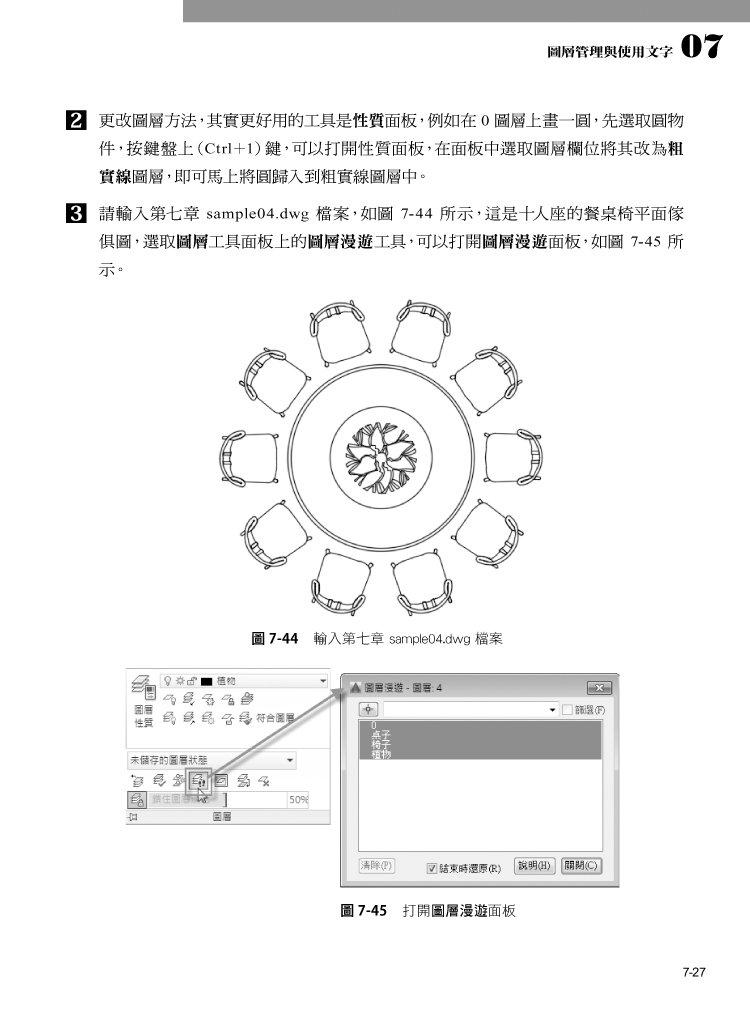 AutoCAD 2018 電腦繪圖基礎與應用-preview-8