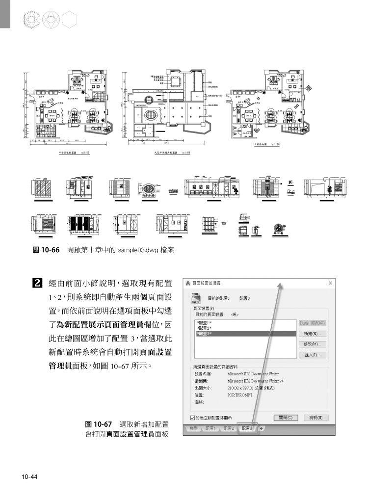 AutoCAD 2018 電腦繪圖基礎與應用-preview-10