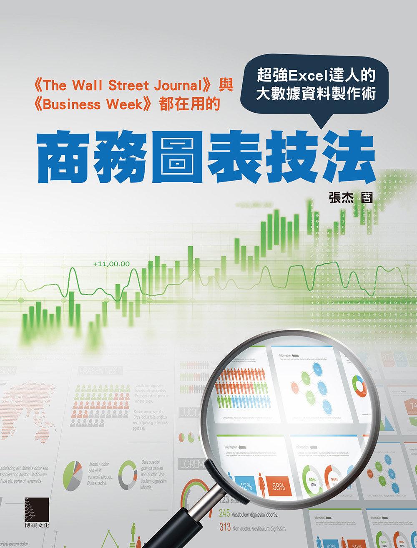 《The Wall Street Journal》與《Business Week》都在用的商務圖表技法:超強Excel達人的大數據資料製作術-preview-1
