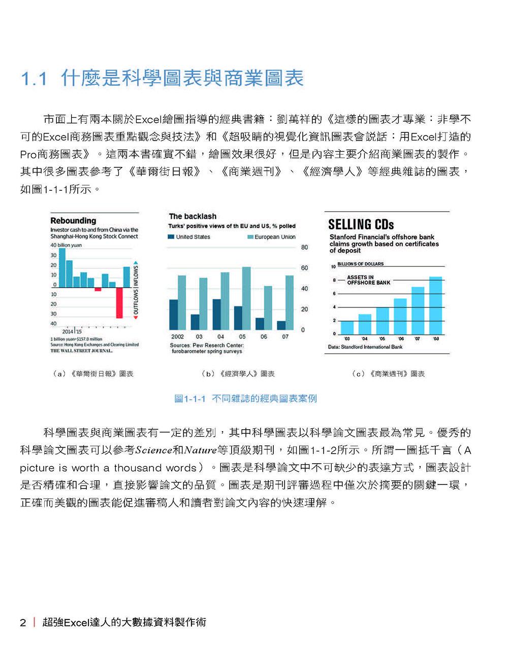 《The Wall Street Journal》與《Business Week》都在用的商務圖表技法:超強Excel達人的大數據資料製作術-preview-3