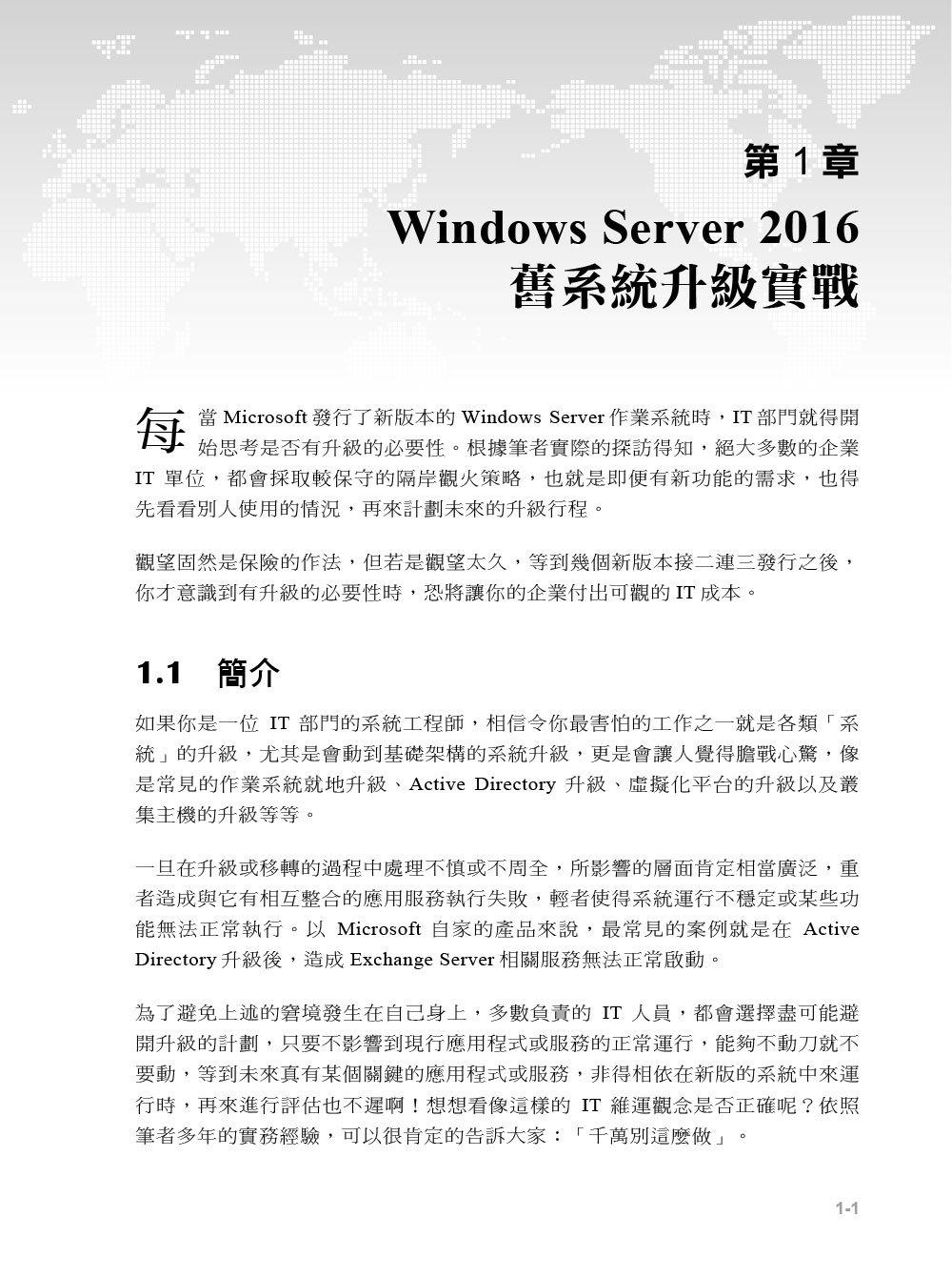 Windows Server 2016 實戰寶典|系統升級x容器技術x虛擬化x異質平台整合-preview-1
