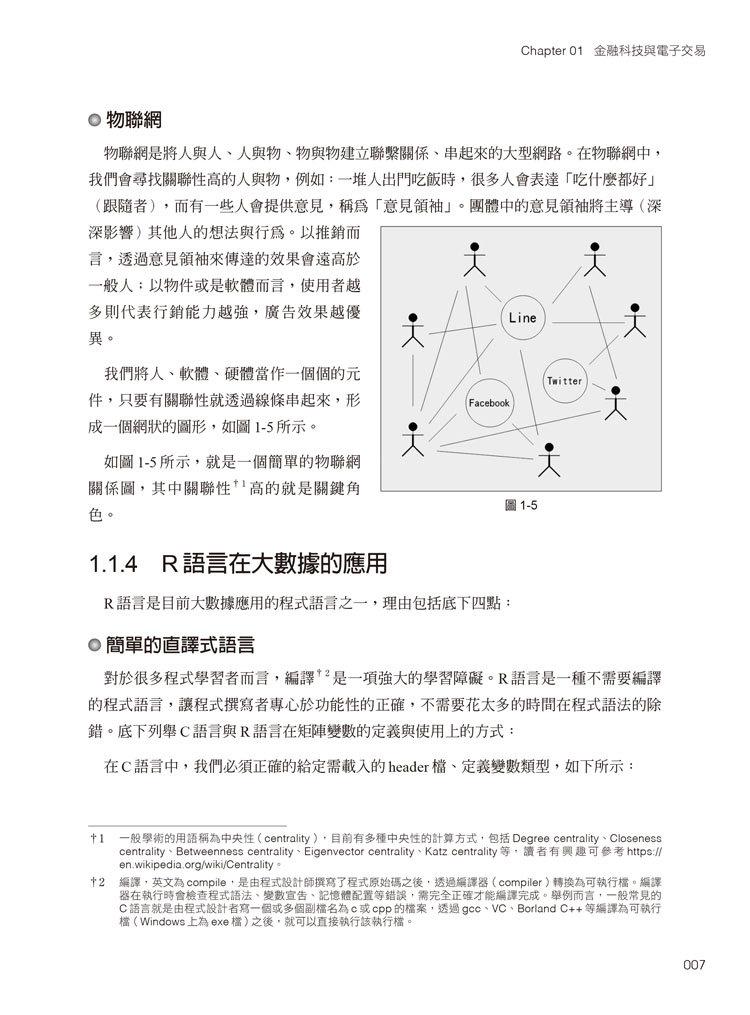 R語言:金融演算法與台指期貨程式交易實務-preview-3