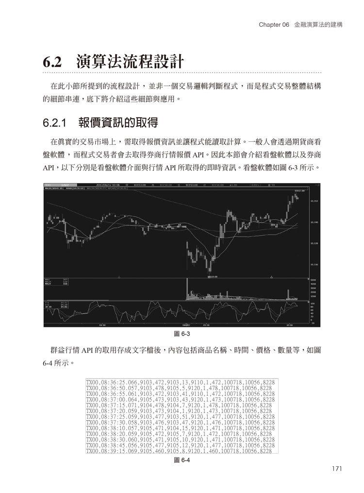 R語言:金融演算法與台指期貨程式交易實務-preview-9