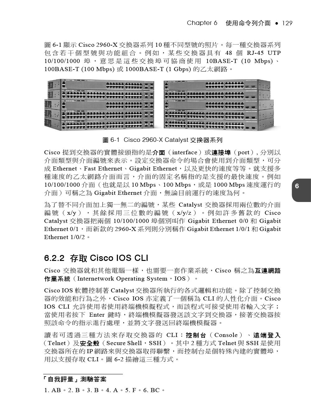 Cisco CCENT/CCNA ICND1 100-105 專業認證手冊 (Cisco CCENT/CCNA ICND1 100-105 Official Cert Guide)-preview-4