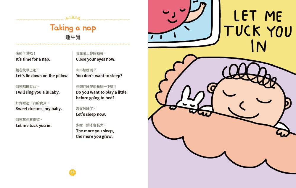 每天 5分鐘親子英文:用美國父母的日常會話小短句,打造小孩子自然習慣聽說英語的環境!(附mp3)-preview-1