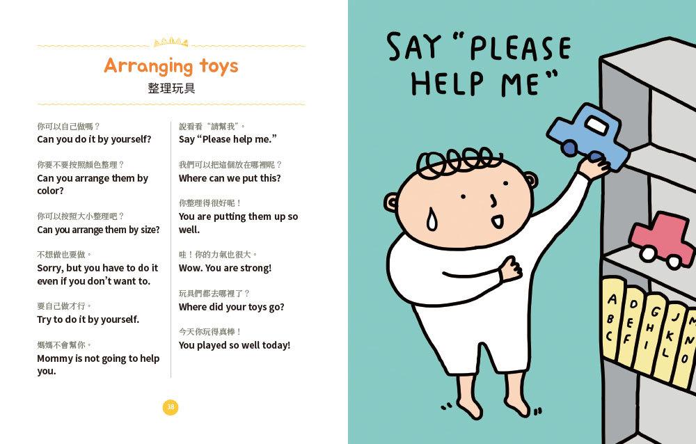 每天 5分鐘親子英文:用美國父母的日常會話小短句,打造小孩子自然習慣聽說英語的環境!(附mp3)-preview-3