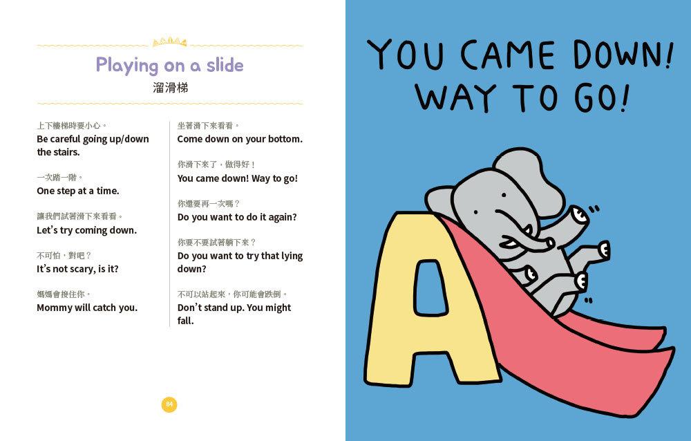 每天 5分鐘親子英文:用美國父母的日常會話小短句,打造小孩子自然習慣聽說英語的環境!(附mp3)-preview-5