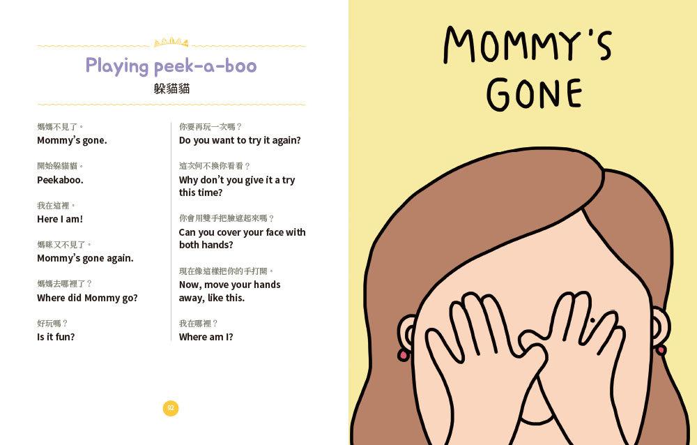 每天 5分鐘親子英文:用美國父母的日常會話小短句,打造小孩子自然習慣聽說英語的環境!(附mp3)-preview-7