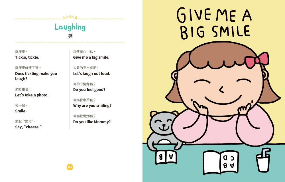 每天 5分鐘親子英文:用美國父母的日常會話小短句,打造小孩子自然習慣聽說英語的環境!(附mp3)-preview-11