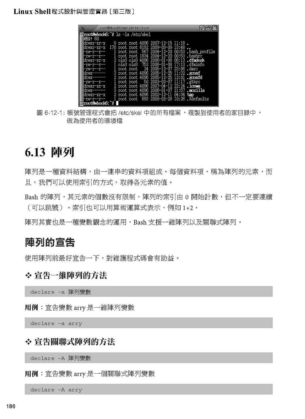 Linux Shell 程式設計與管理實務, 3/e-preview-1