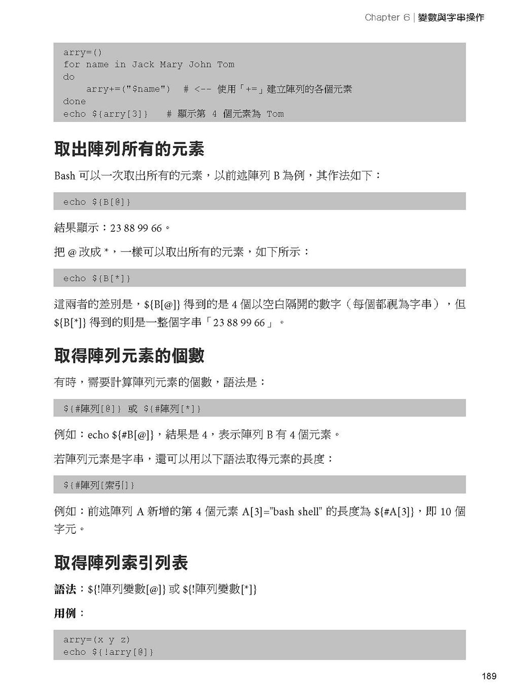 Linux Shell 程式設計與管理實務, 3/e-preview-4
