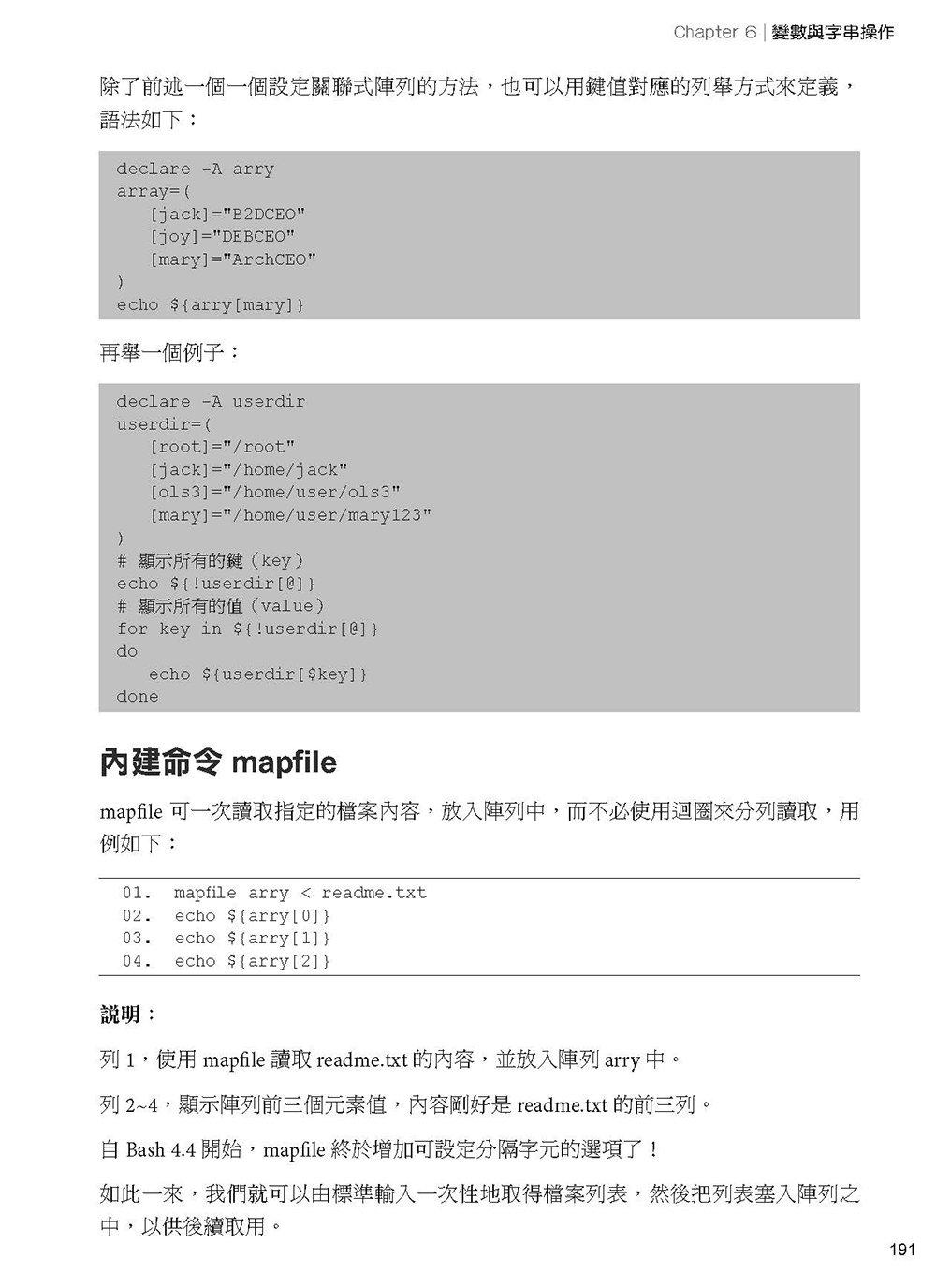 Linux Shell 程式設計與管理實務, 3/e-preview-6