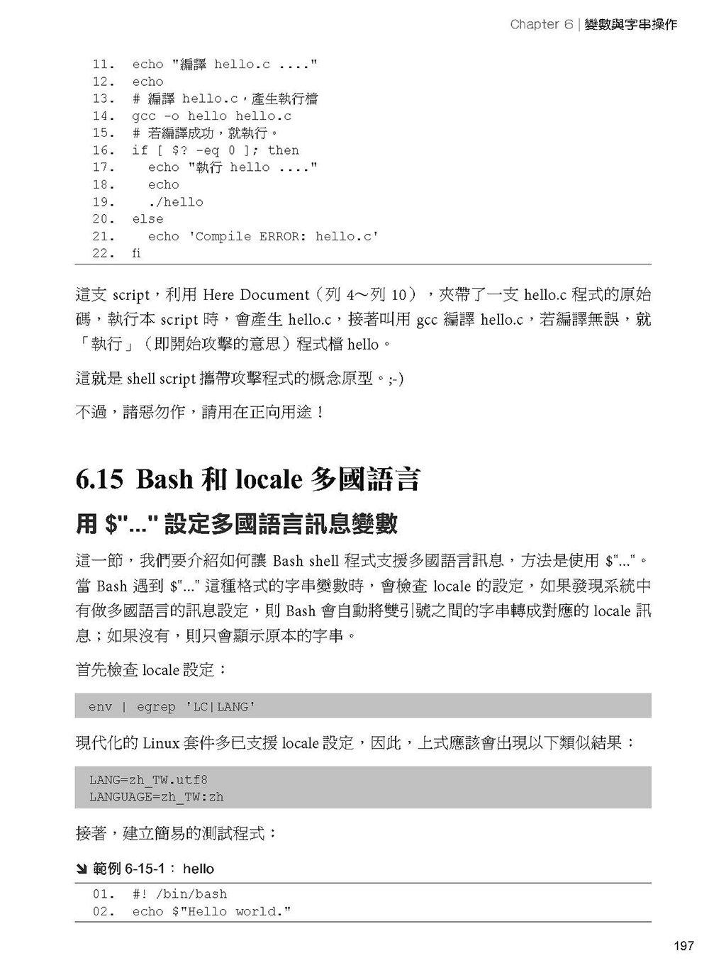 Linux Shell 程式設計與管理實務, 3/e-preview-12