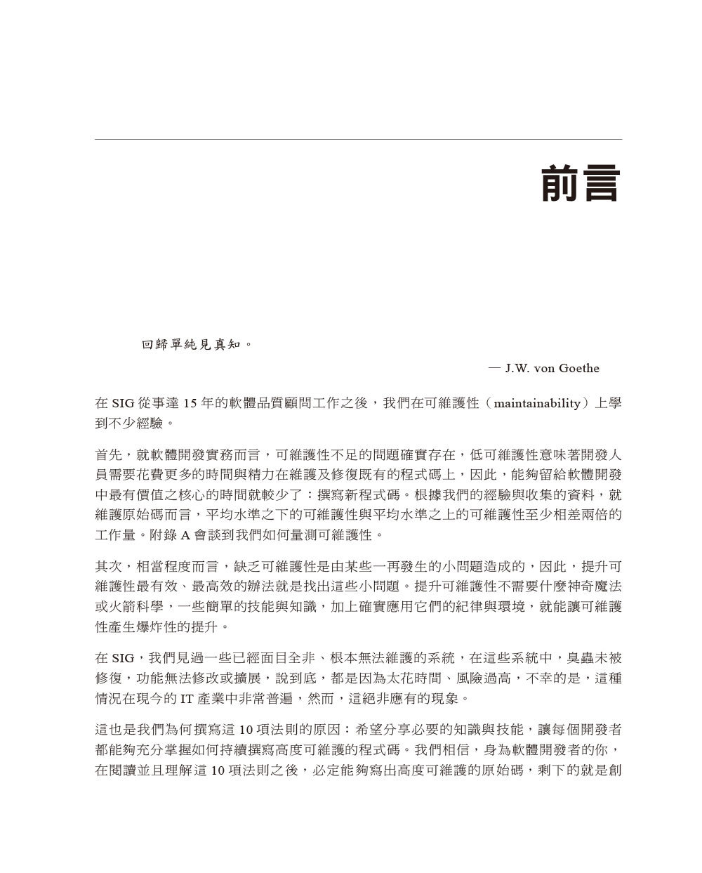 打造可維護軟體|編寫可維護程式碼的10項法則 (Java版) (Building Maintainable Software, Java Edition: Ten Guidelines for Future-Proof Code)-preview-1