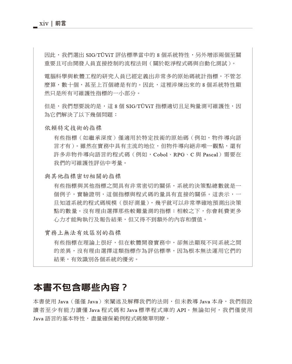 打造可維護軟體|編寫可維護程式碼的10項法則 (Java版) (Building Maintainable Software, Java Edition: Ten Guidelines for Future-Proof Code)-preview-4