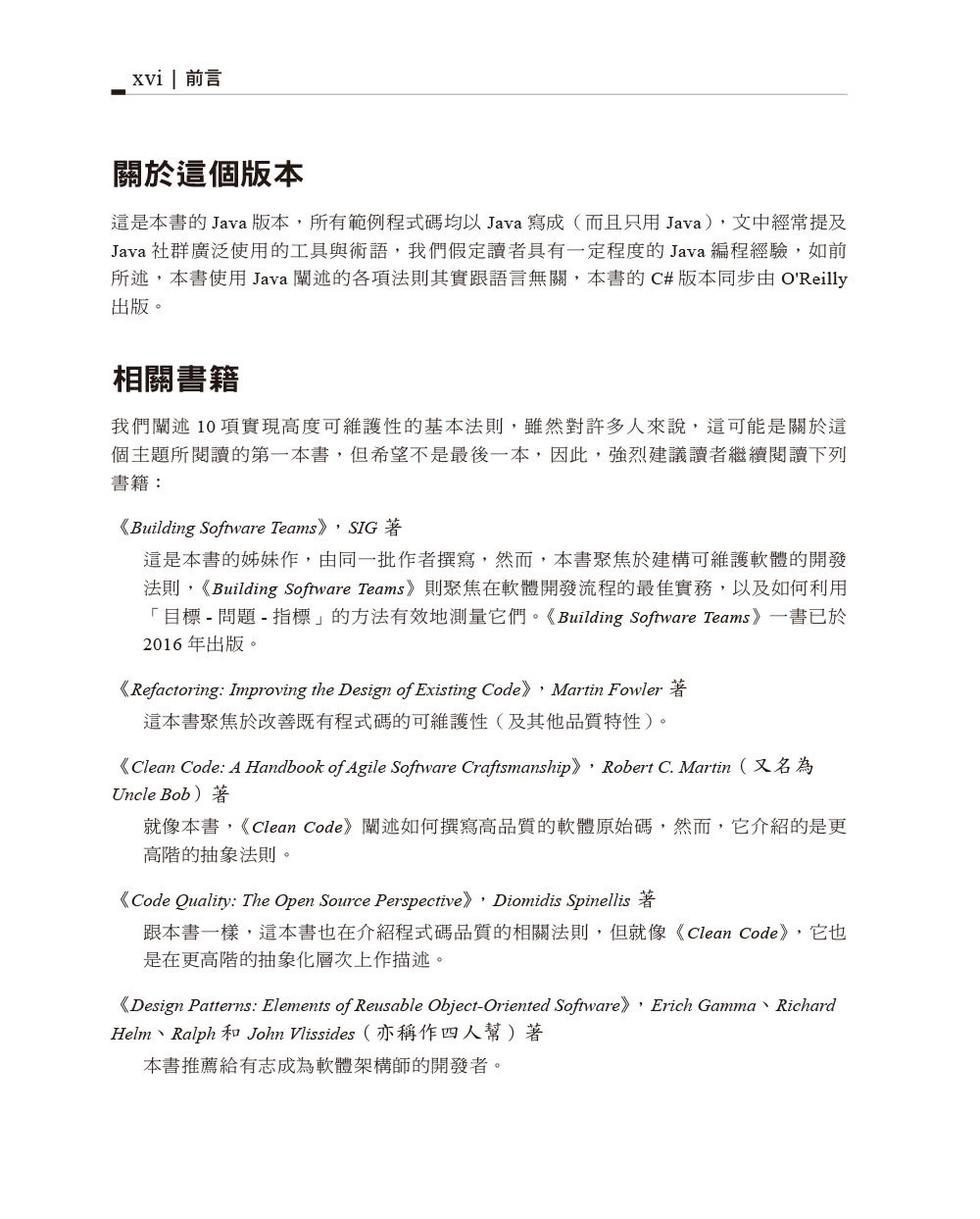 打造可維護軟體|編寫可維護程式碼的10項法則 (Java版) (Building Maintainable Software, Java Edition: Ten Guidelines for Future-Proof Code)-preview-6