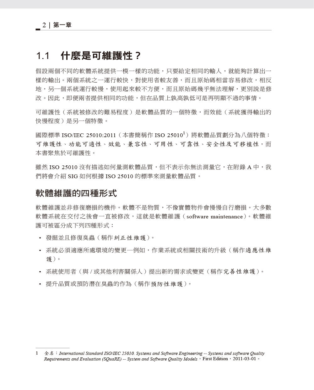 打造可維護軟體|編寫可維護程式碼的10項法則 (Java版) (Building Maintainable Software, Java Edition: Ten Guidelines for Future-Proof Code)-preview-8