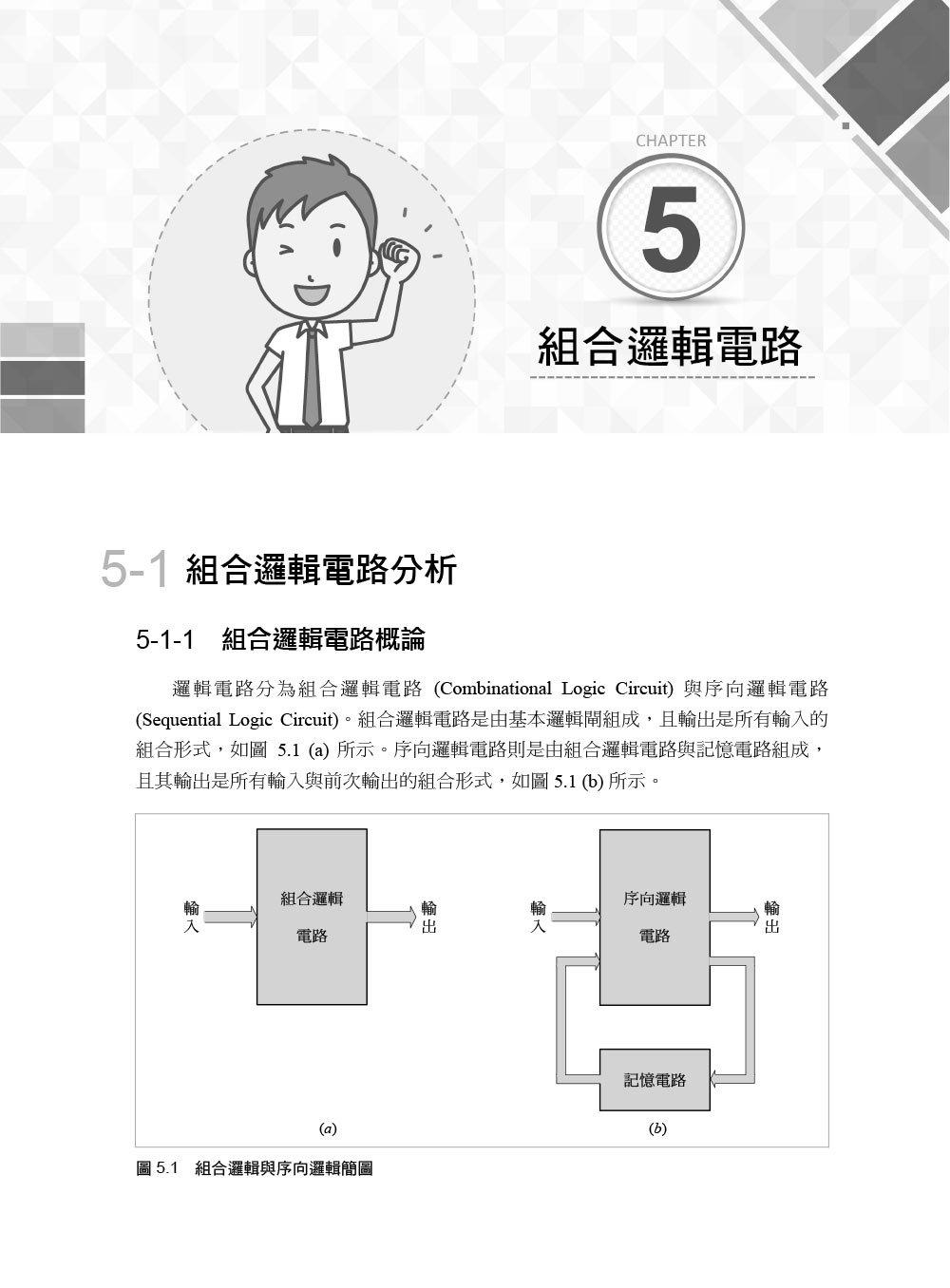 數位邏輯設計 -- 使用VHDL, 3/e-preview-1