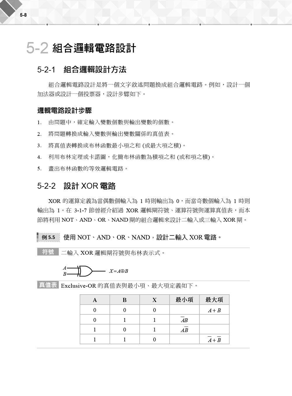 數位邏輯設計 -- 使用VHDL, 3/e-preview-5