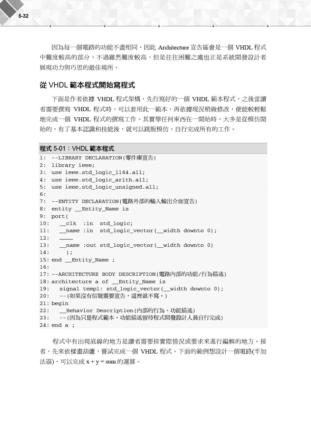 數位邏輯設計 -- 使用VHDL, 3/e-preview-7