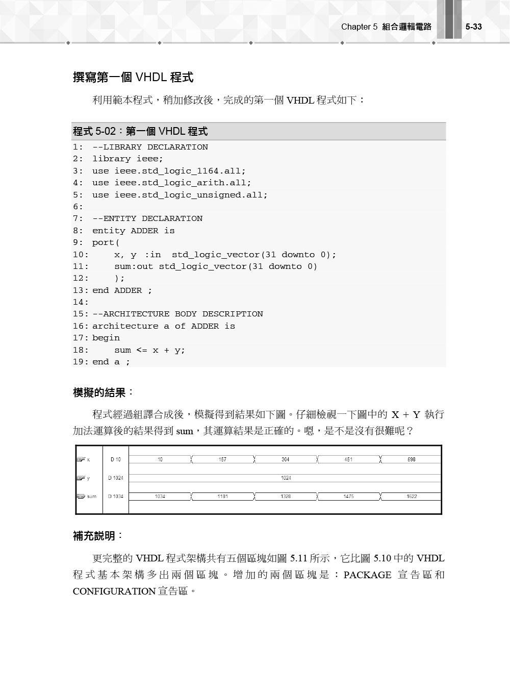 數位邏輯設計 -- 使用VHDL, 3/e-preview-8
