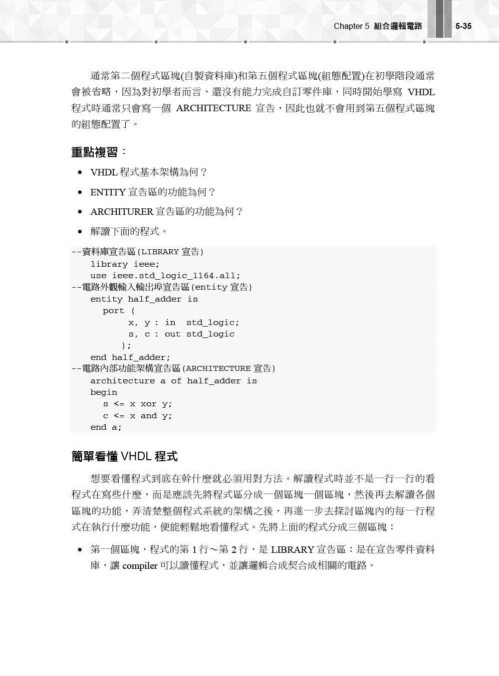 數位邏輯設計 -- 使用VHDL, 3/e-preview-10