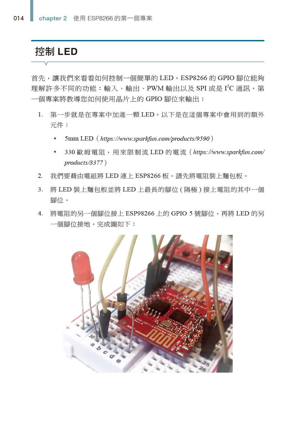 實戰物聯網開發|使用 ESP8266 (Internet of Things with ESP8266)-preview-2