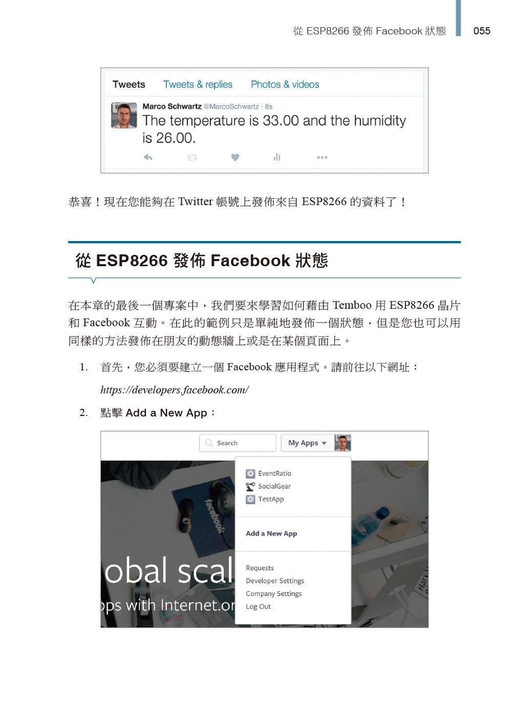 實戰物聯網開發|使用 ESP8266 (Internet of Things with ESP8266)-preview-6