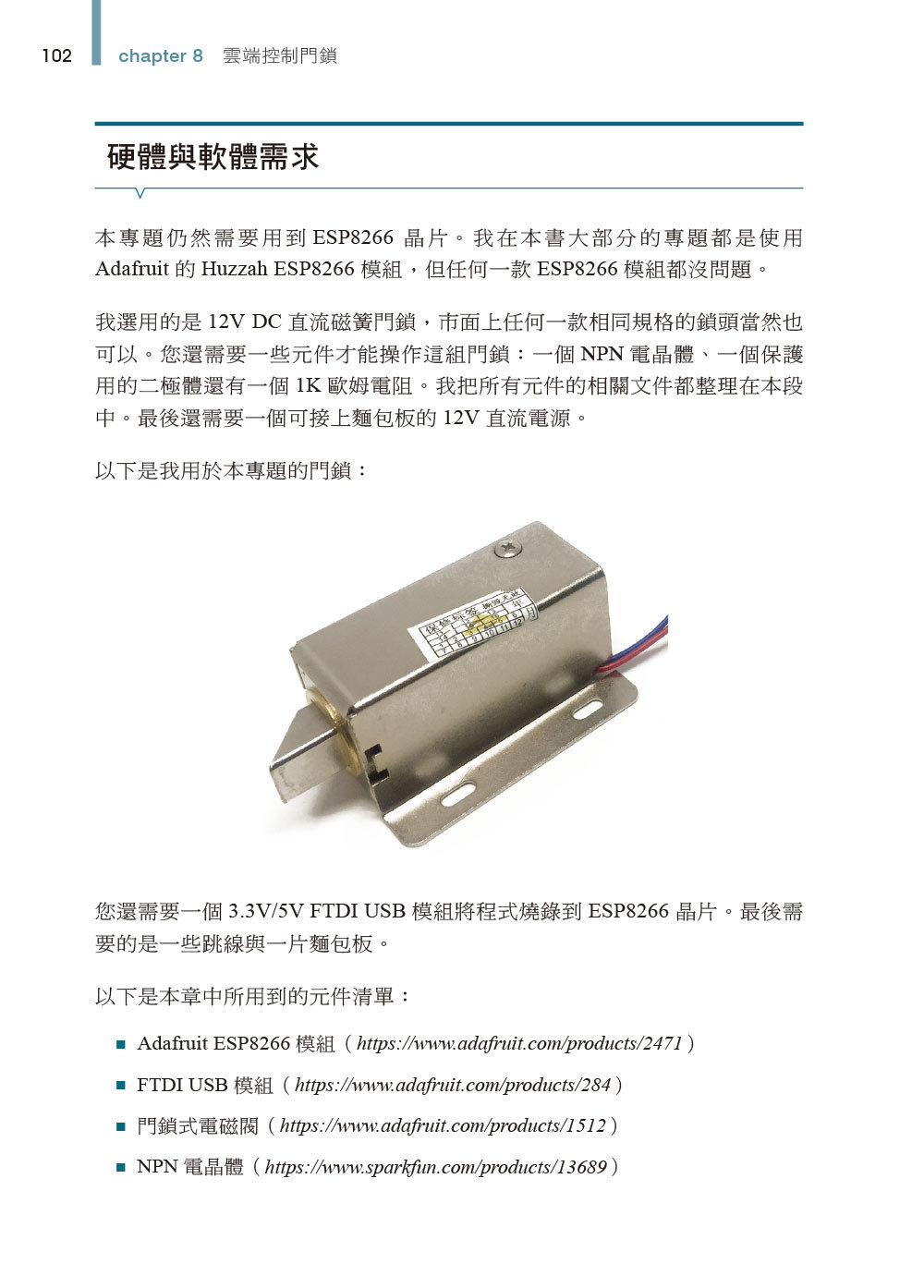 實戰物聯網開發|使用 ESP8266 (Internet of Things with ESP8266)-preview-9