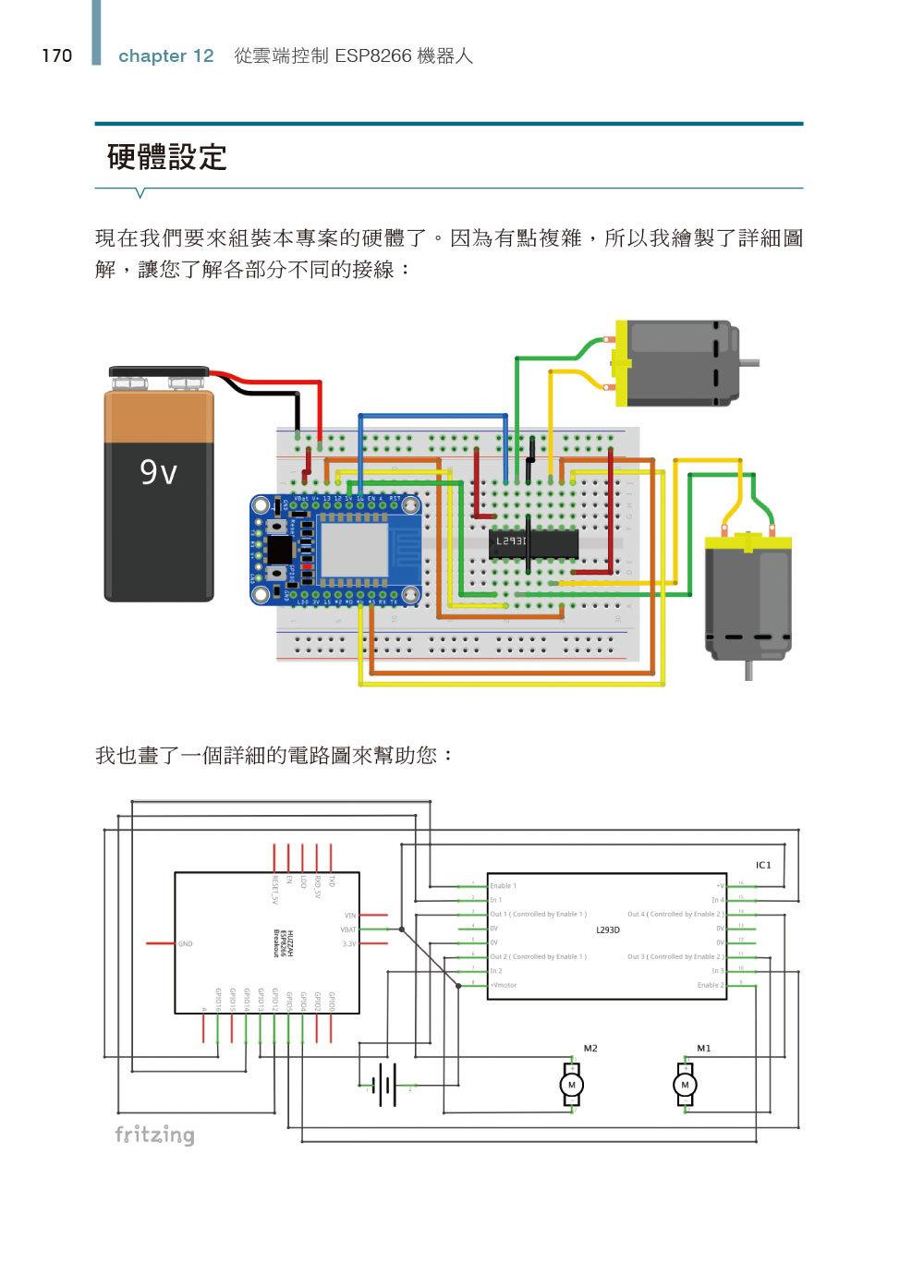 實戰物聯網開發|使用 ESP8266 (Internet of Things with ESP8266)-preview-12