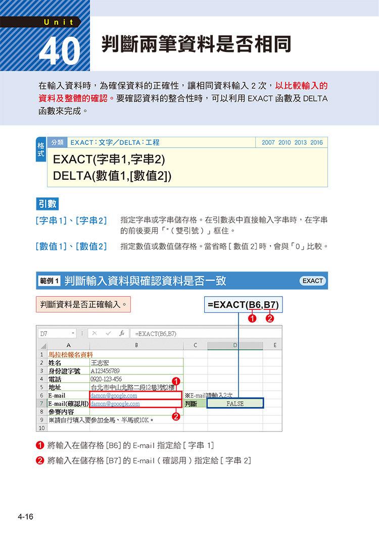 職場必備超省時 Excel 函數便利技效率UP-preview-6