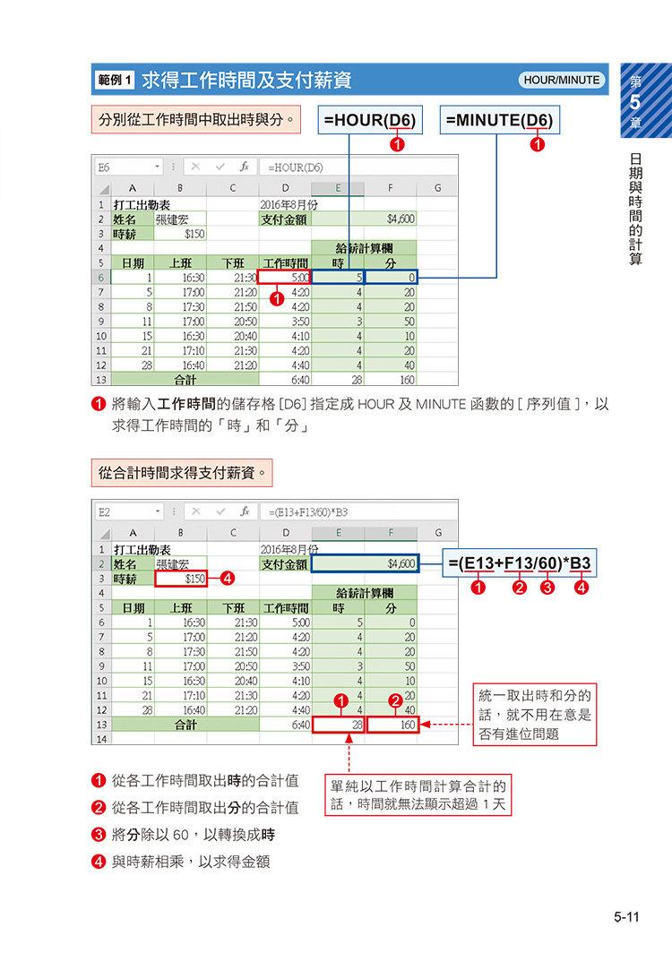 職場必備超省時 Excel 函數便利技效率UP-preview-8