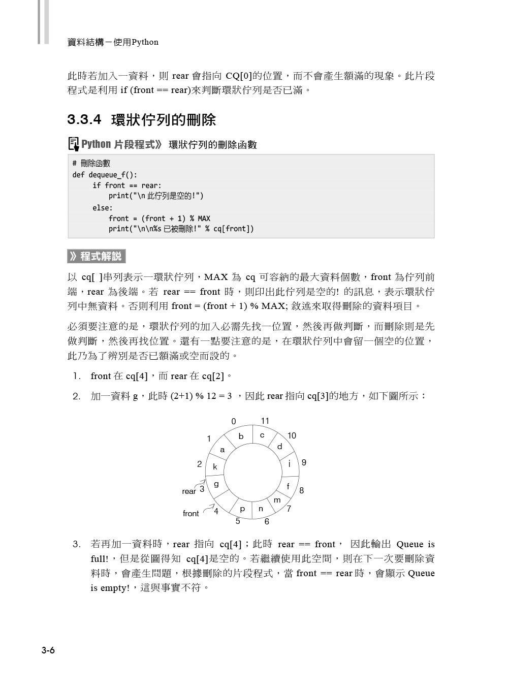 資料結構 -- 使用 Python-preview-6