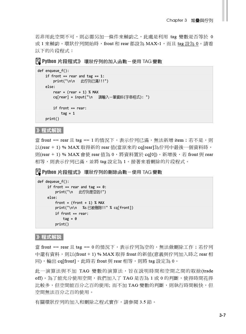 資料結構 -- 使用 Python-preview-7