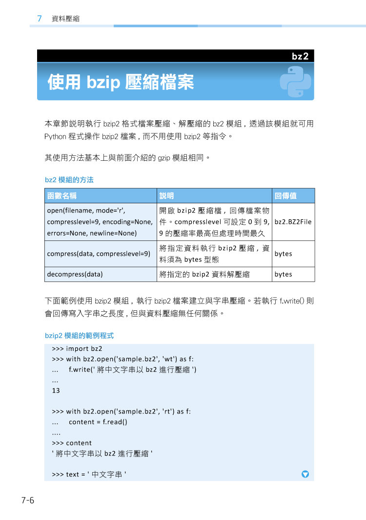 Python 函式庫語法範例字典-preview-5