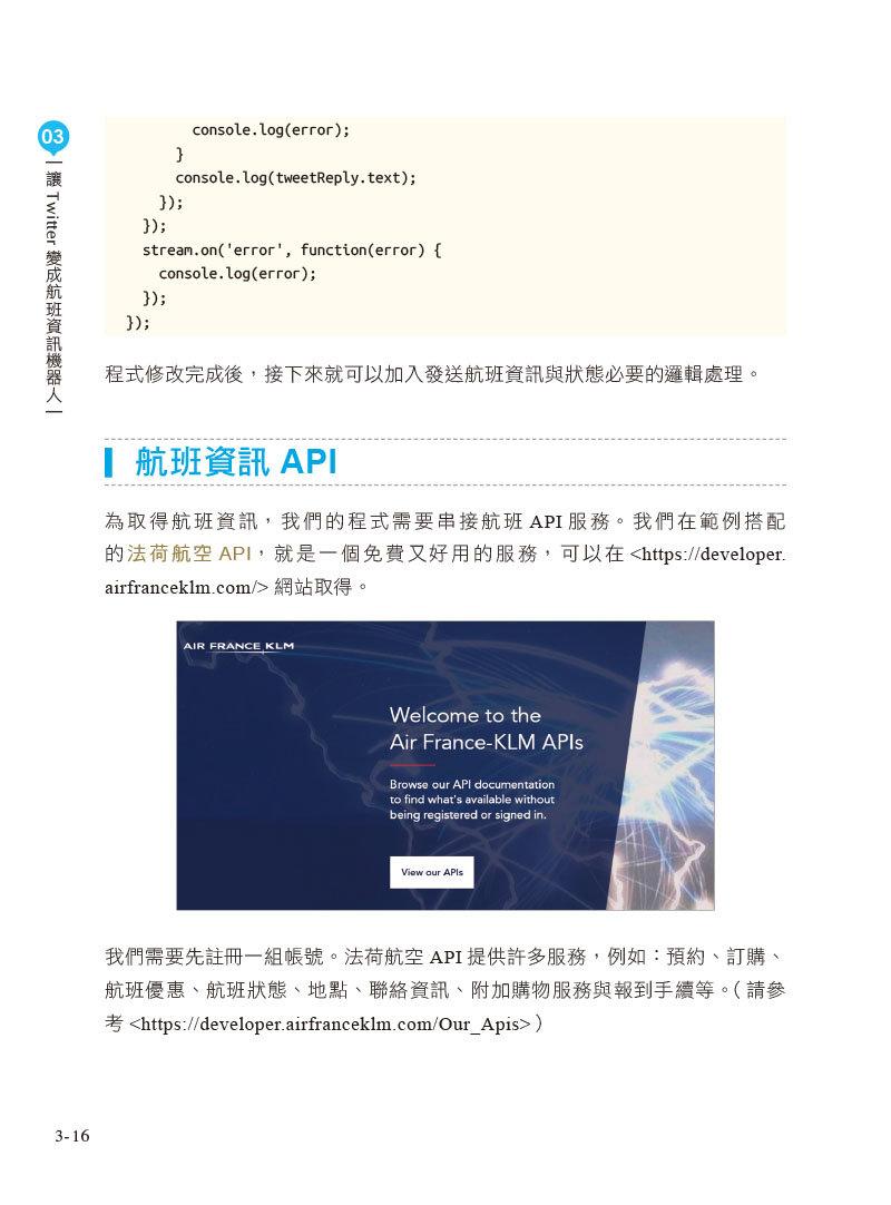 實戰聊天機器人 Bot 開發|使用 Node.js (Building Bots with Node.js)-preview-4