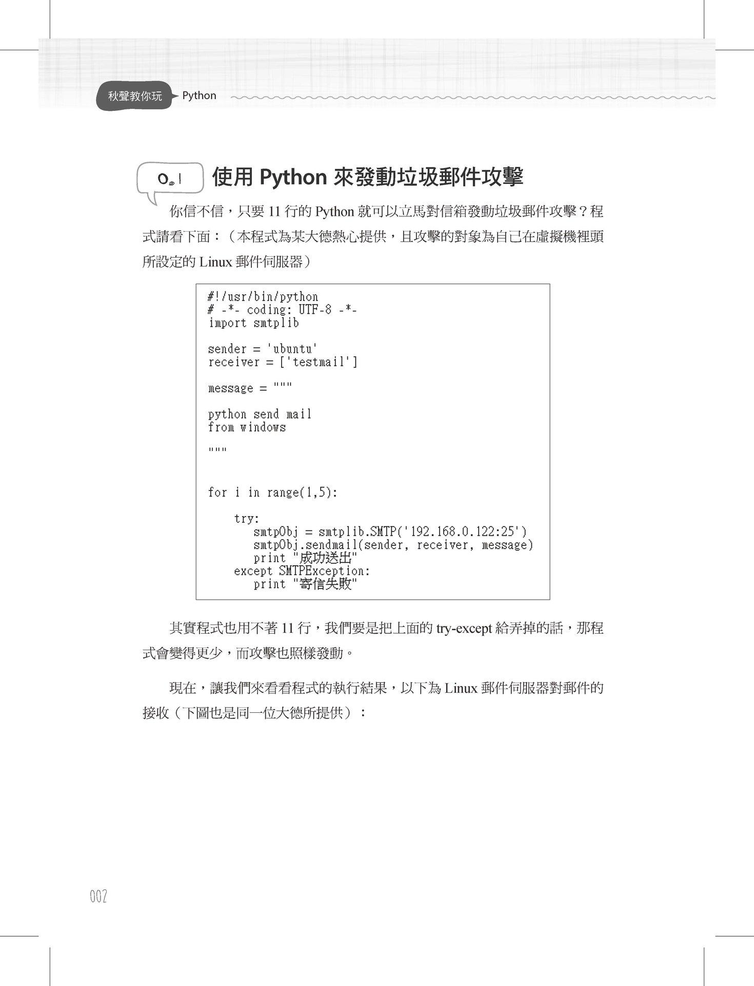 秋聲教你玩 Python:邊玩邊學更易上手-preview-3