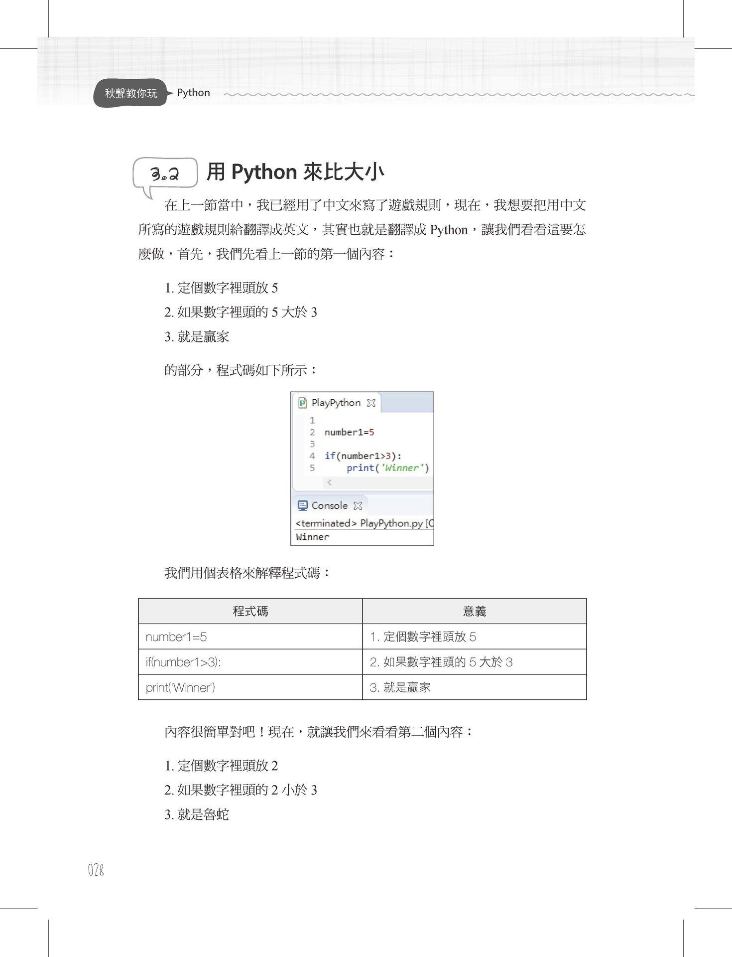 秋聲教你玩 Python:邊玩邊學更易上手-preview-5