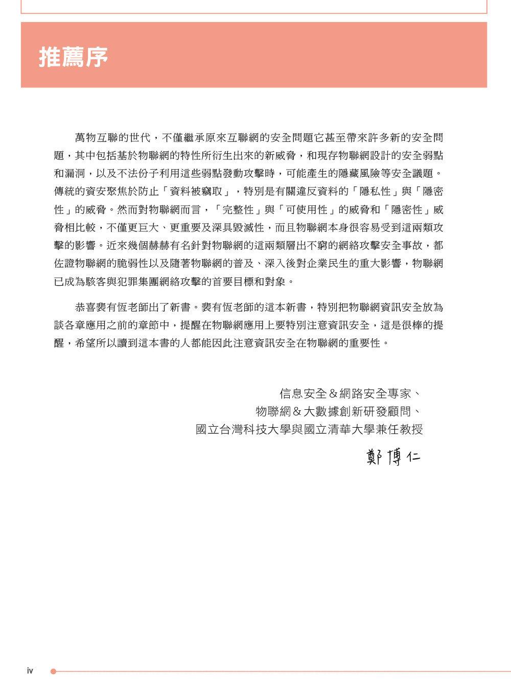 IoT 物聯網無限商機 -- 產業概論 x 實務應用-preview-1