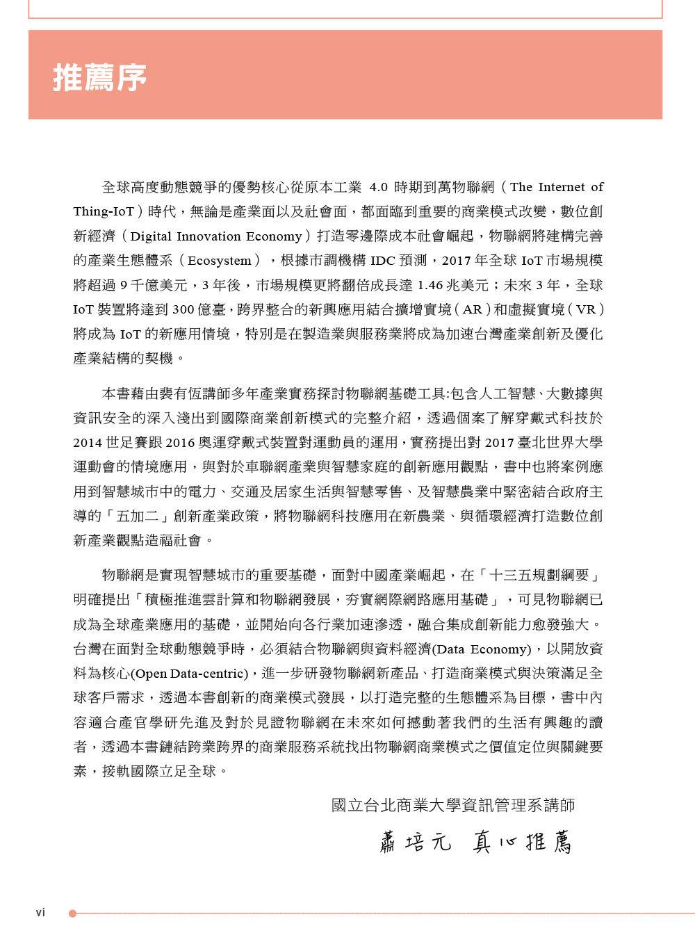 IoT 物聯網無限商機 -- 產業概論 x 實務應用-preview-3