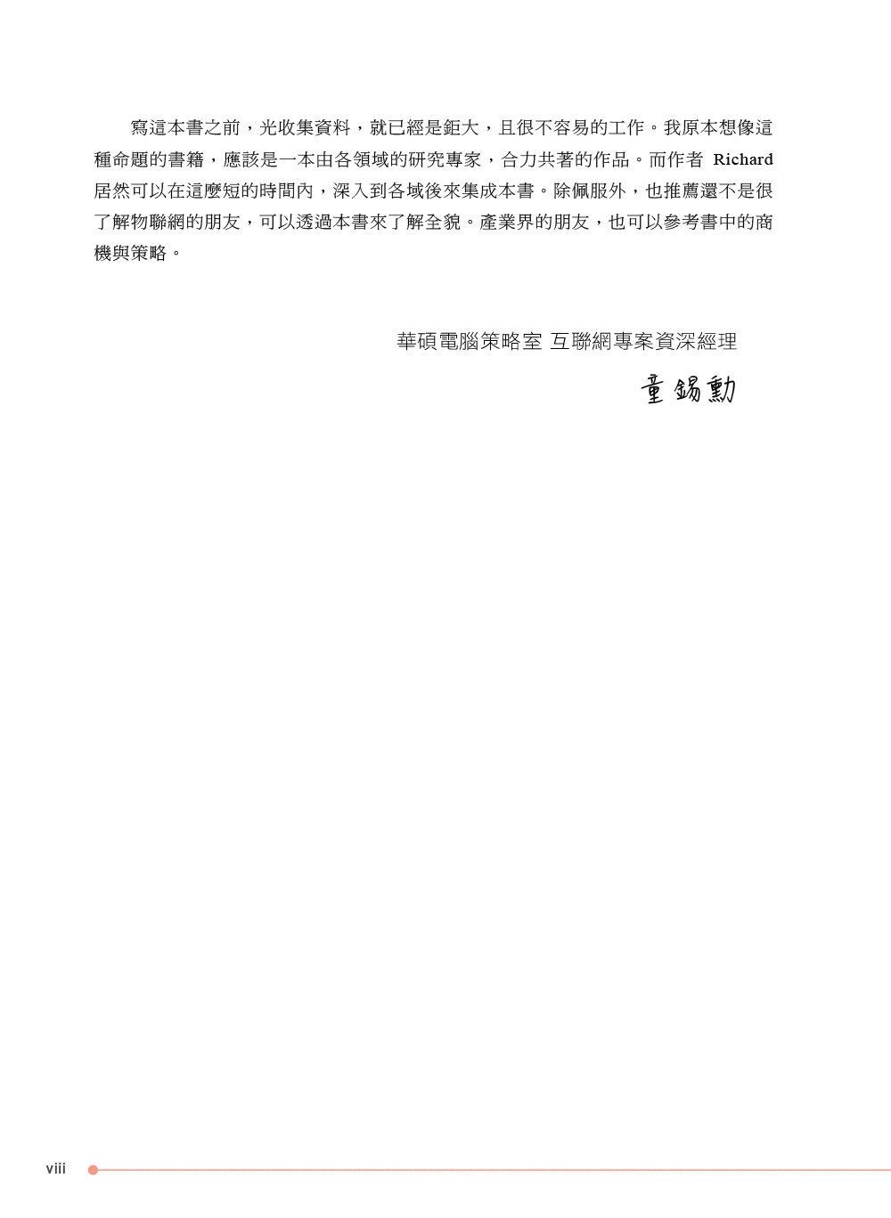 IoT 物聯網無限商機 -- 產業概論 x 實務應用-preview-5