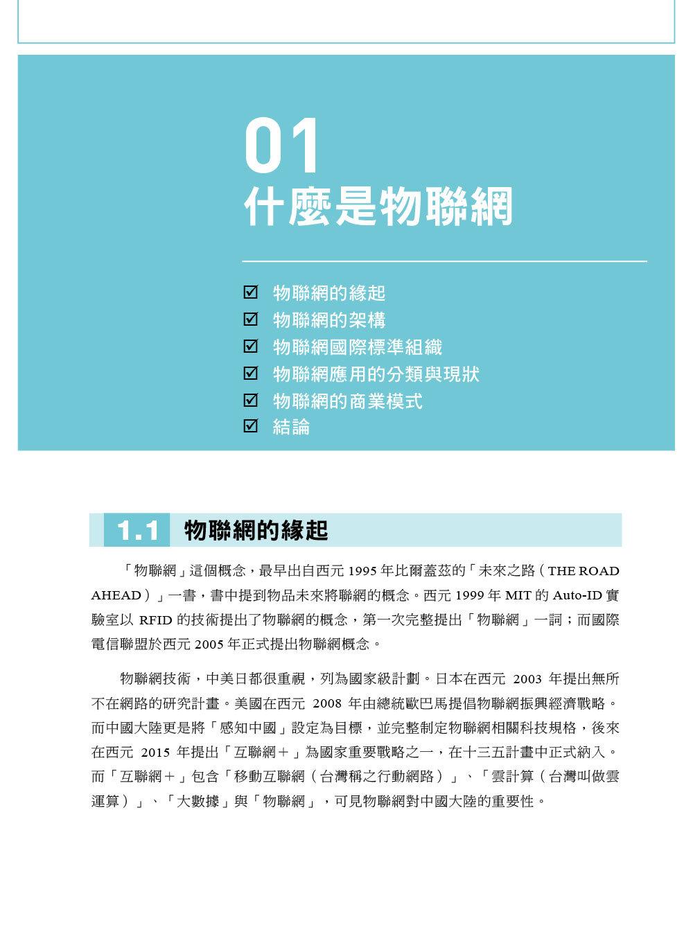 IoT 物聯網無限商機 -- 產業概論 x 實務應用-preview-6