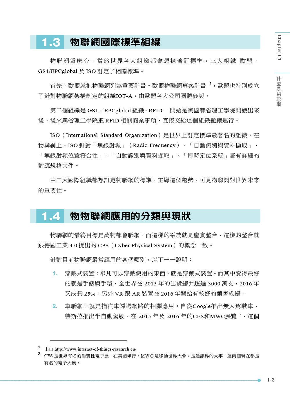 IoT 物聯網無限商機 -- 產業概論 x 實務應用-preview-8
