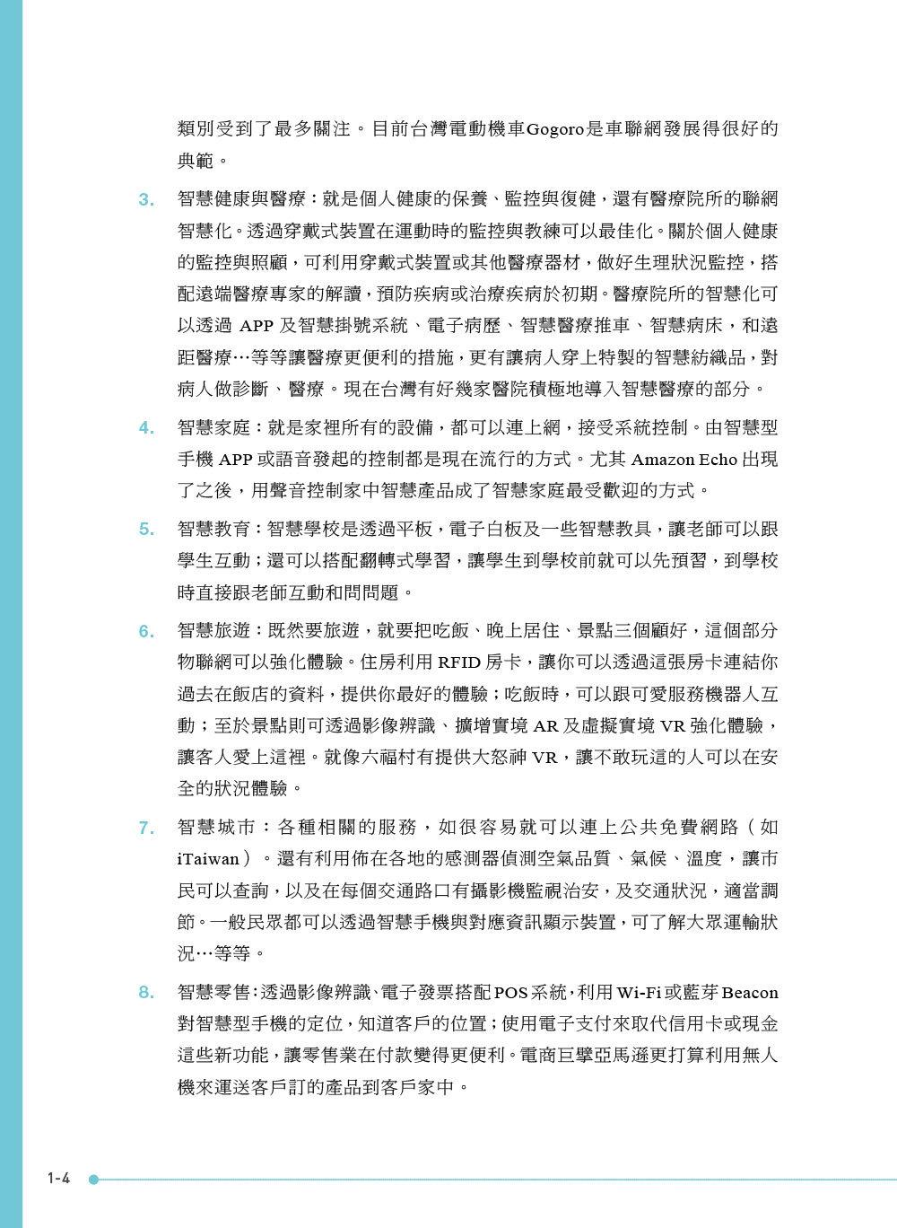 IoT 物聯網無限商機 -- 產業概論 x 實務應用-preview-9