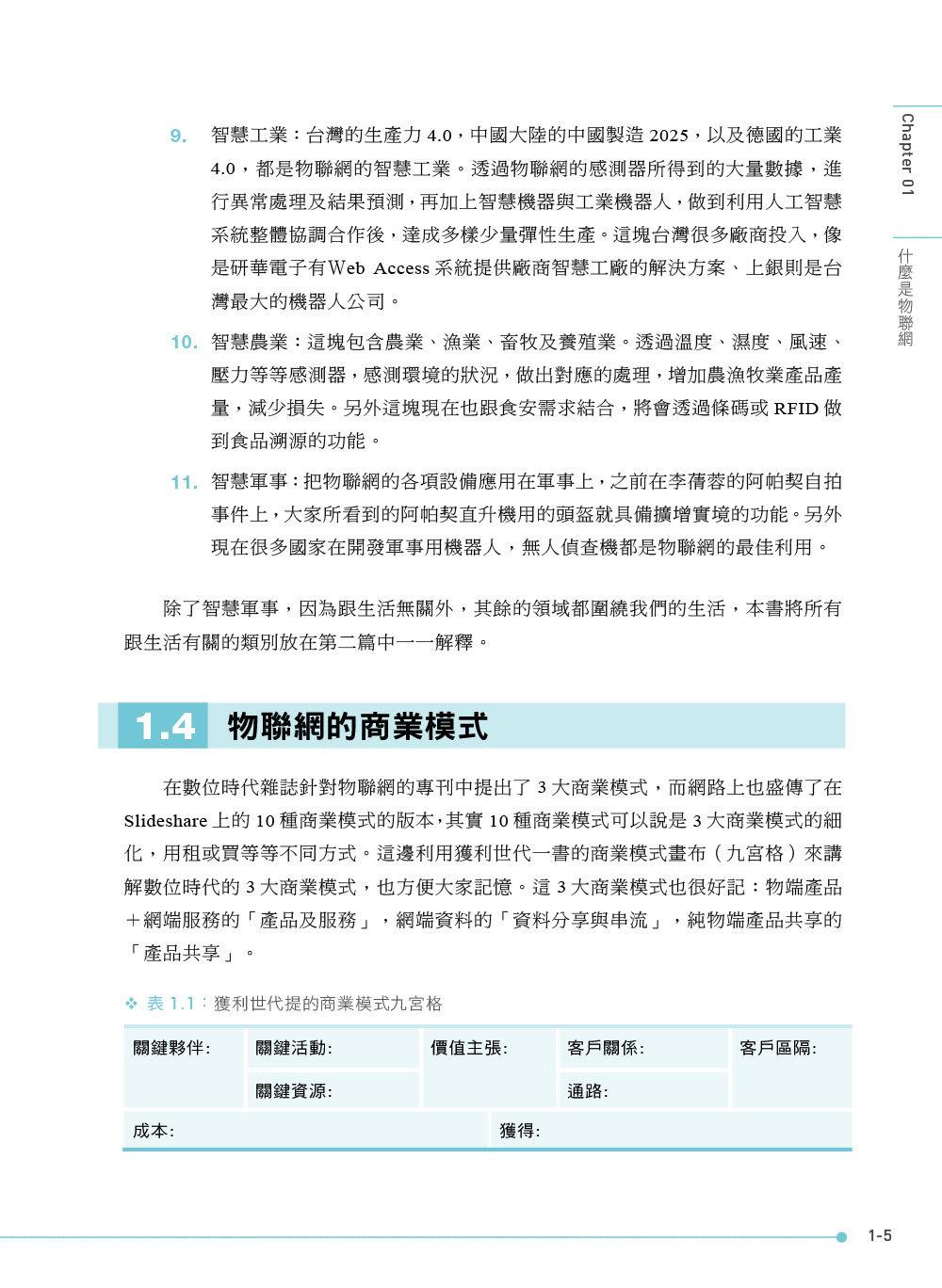 IoT 物聯網無限商機 -- 產業概論 x 實務應用-preview-10